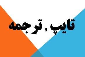 مرکز ترجمه تخصصي کليد واژه