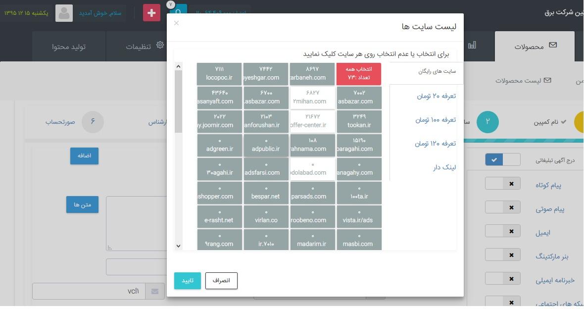 طراحی ، ساخت  و پشتیبانی ربات تلگرام