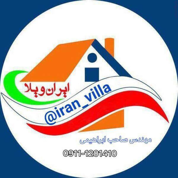 مشاور املاک ، خرید و فروش ویلا و زمین متراژ بالا در محمود آباد