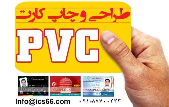 چاپ کارت گارانتی (guarantee card)
