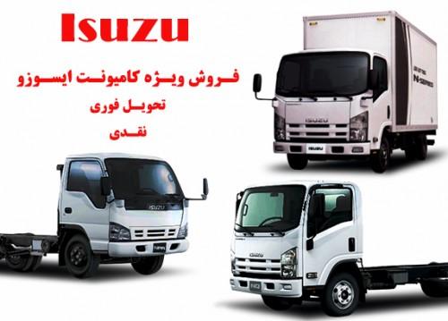 فروش نقدی کامیونتهای ایسوزو با تحویل فوری