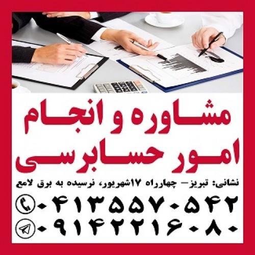 ارائه خدمات حسابرسی در تبریز