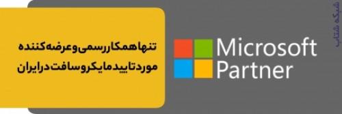 عرضه لایسنس اورجینال محصولات مایکروسافت: ویندوز