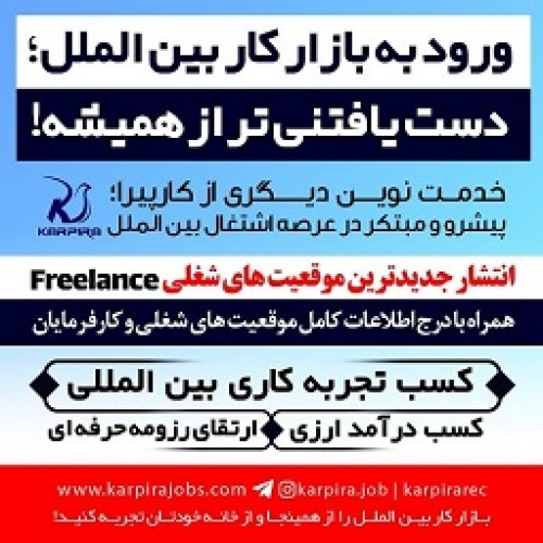 موقعیت های شغلی Freelance