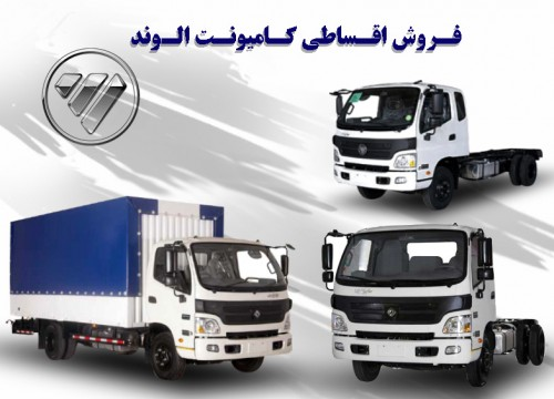 فروش اقساطی کامیونت فوتون با تسهیلات بانکی
