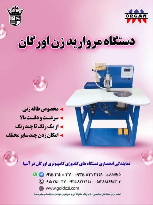 فروش دستگاه مروارید زن اورگان