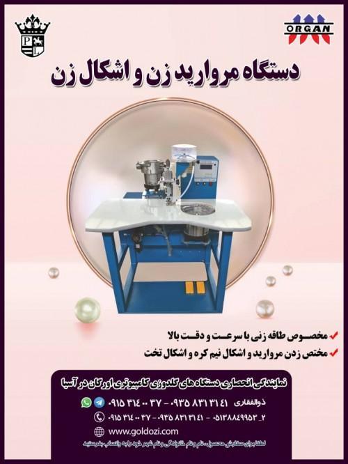 فروش جدیدترین دستگاه مروارید زن و اشکال زن