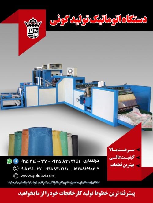 فروش جدیدترین دستگاه اتوماتیک تولید گونی