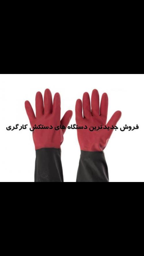 فروش دستگاه تولید دستکش کارگری در ایران