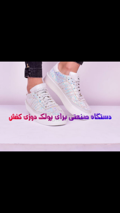 فروش دستگاه پولک زن کفش وارداتی