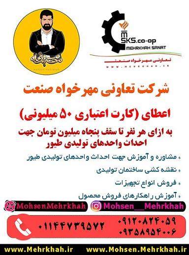 توليد مجموعه محصولات طيور در ايران